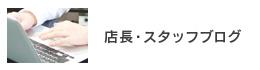 アヴァンティ店長・スタッフブログ